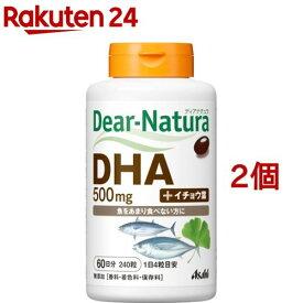 ディアナチュラ DHA ウィズ イチョウ葉(240粒*2コセット)【Dear-Natura(ディアナチュラ)】