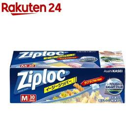 ジップロック イージージッパー M 大容量(30枚入)【Ziploc(ジップロック)】