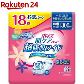 ポイズ 肌ケアパッド 吸水ナプキン 超吸収ワイド 一気に出る多量モレに安心用 300cc(18枚入)【9rs】【ポイズ】