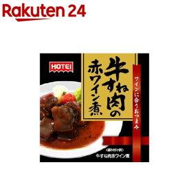 ホテイフーズ 牛すね肉の赤ワイン煮(70g)