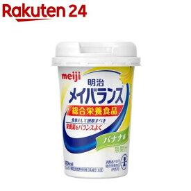 メイバランスミニ カップ バナナ味(125ml)【meijiAU07】【meijiAU07b】【メイバランス】