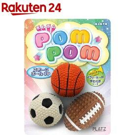 プラッツ ポムポム スポーツボール(3コ入)【PLATZ(プラッツ)】