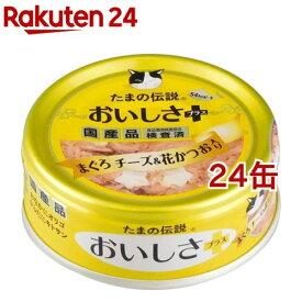たまの伝説 おいしさプラス まぐろ・チーズ&花かつお(70g*24缶セット)【たまの伝説】