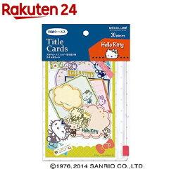 デコルーレタイトルカード収納ケース入ハローキティATC-S101-1