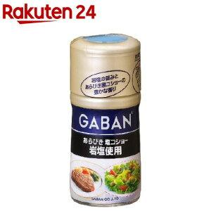 ギャバン あらびき塩コショー 岩塩使用(86g)【ギャバン(GABAN)】