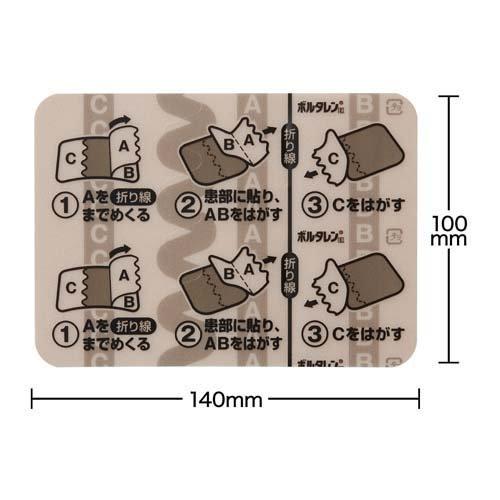 ボルタレンEXテープL(セルフメディケーション税制対象)