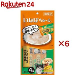いなば 犬用ちゅ〜る とりささみ&5つの野菜(14g*4本入*6袋セット)【ちゅ〜る】