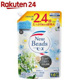 ニュービーズ 洗濯洗剤 ピュアクラフトの香り 詰め替え 超特大(1600g)【ニュービーズ】
