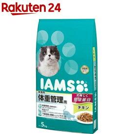 アイムス 成猫用 体重管理用 チキン(5kg)【m3ad】【dalc_iams】【アイムス】[キャットフード]