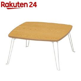 ローテーブル 角60 NA(1台)【不二貿易】