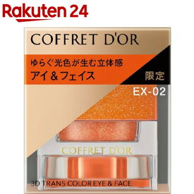 コフレドール 3Dトランスカラー アイ&フェイス EX-02 スパークル(3.3g)【kane02】【コフレドール】