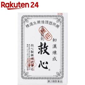 【第2類医薬品】救心(30粒)【KENPO_11】【救心】