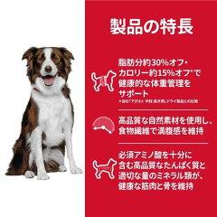 サイエンスダイエットライト肥満傾向の成犬用