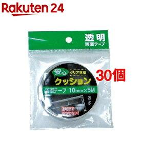 カーボーイ 安心クッションクリア専用両面テープ(30個セット)【カーボーイ】