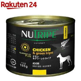 成犬用 ドッグフード ニュートライプ ピュア チキン&グリーントライプ(185g)【ニュートライプ(NUTRIPE)】