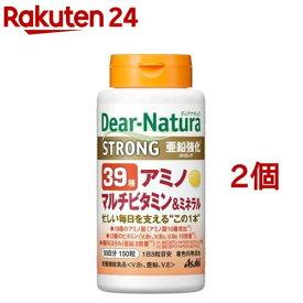 ディアナチュラ ストロング39 アミノ マルチビタミン&ミネラル 50日分(150粒*2コセット)【Dear-Natura(ディアナチュラ)】