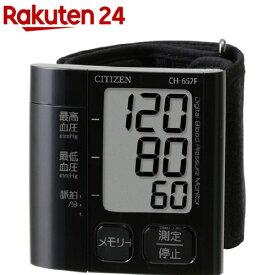 シチズン 電子血圧計 手首式 ブラック CH-657F-BK(1台)