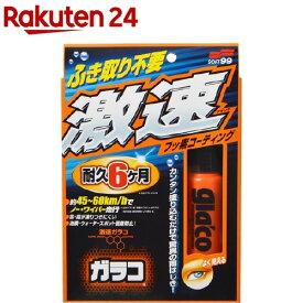 ソフト99 激速ガラコ G-68 04174(50mL)【ソフト99】