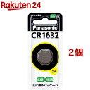 パナソニック コイン型リチウム電池 CR1632(1コ入*2コセット)【パナソニック】