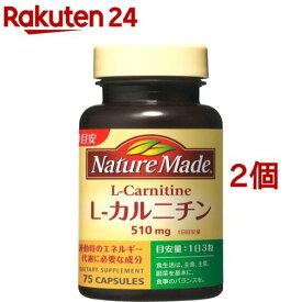 ネイチャーメイド L-カルニチン(75粒入*2コセット)【ネイチャーメイド(Nature Made)】