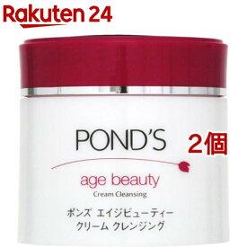 ポンズ エイジビューティー クリーム クレンジング(270g*2コセット)【PONDS(ポンズ)】