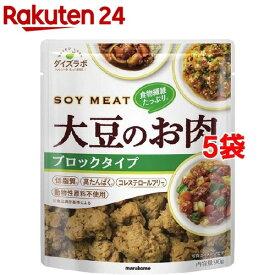 ダイズラボ 大豆のお肉(大豆ミート) ブロック(90g*5コセット)【マルコメ ダイズラボ】