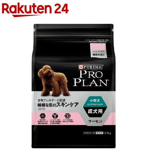 プロプラン 超小型犬・小型犬 成犬用 繊細な肌に(2.5kg)【プロプラン(ProPlan)】