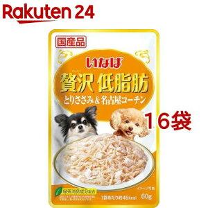 いなば 贅沢低脂肪 とりささみ&名古屋コーチン(60g*16袋セット)