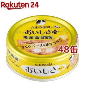 たまの伝説 おいしさプラス まぐろ・チーズ&花かつお(70g*48缶セット)【たまの伝説】