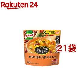 クノール ポタージュで食べる豆と野菜 素材を味わう栗かぼちゃ(21袋セット)【クノール】