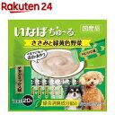 いなば ささみと緑黄色野菜ちゅーる犬用 チキンミックス味(14g*20本入)【ちゅ〜る】