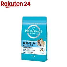 プロマネージ 皮膚毛づやをケアしたい犬用 成犬用(1.7kg)【m3ad】【dalc_promanage】【プロマネージ】[ドッグフード]