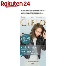 シエロ デザイニングカラー シックグレージュ(1個)【シエロ(CIELO)】