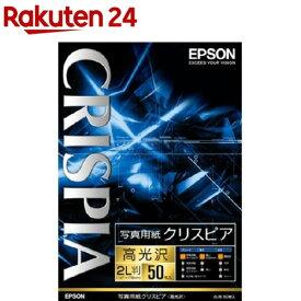 エプソン 写真用紙 クリスピア 高光沢 2L判 K2L50SCKR(50枚入)