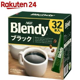 ブレンディ パーソナル インスタントコーヒー(2g*32本入)【ブレンディ(Blendy)】