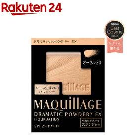 マキアージュ ドラマティックパウダリー EX オークル20 ファンデーション レフィル(9.3g)【マキアージュ(MAQUillAGE)】