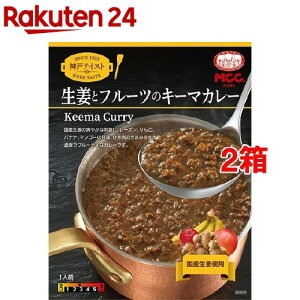 神戸テイスト 生姜とフルーツのキーマカレー(160g*2箱セット)【神戸テイスト】