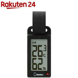 ドリテック ポータブル温湿度計 ブラーム ブラック O-289BK(1台入)【ドリテック(dretec)】