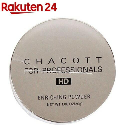 チャコット フォー プロフェッショナルズ エンリッチングパウダー オークル01(30g)【チャコット】