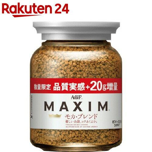 【企画品】マキシム インスタントコーヒー モカブレンド 20g増量(100g)【マキシム(MAXIM)】