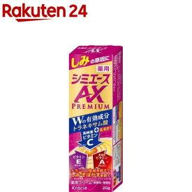 薬用 シミエースAXプレミアム(20g)【シミエース】