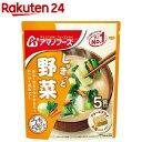 アマノフーズ うちのおみそ汁 野菜(5食入)【アマノフーズ】