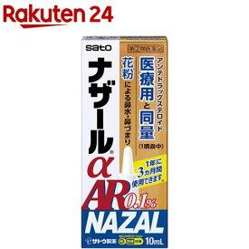 【第(2)類医薬品】ナザールα AR0.1%(10ml)【KENPO_11】【ナザール】