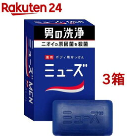 固形石鹸 ミューズ メン 薬用ボディ用せっけん(135g*3箱セット)【ミューズ】