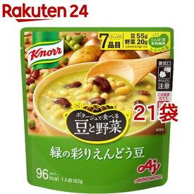 クノール ポタージュで食べる豆と野菜 緑の彩りえんどう豆(21袋セット)【クノール】
