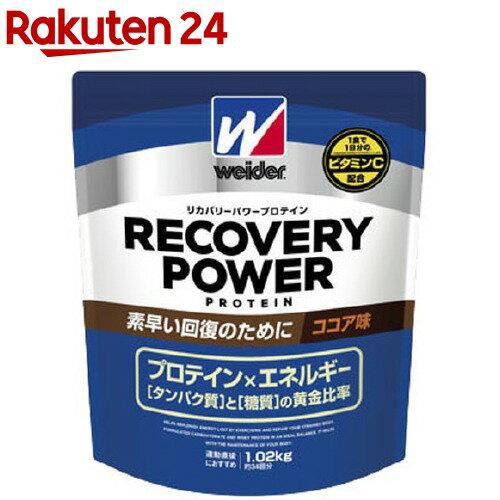 ウイダー リカバリーパワープロテイン ココア味(1.02kg)【ウイダー(Weider)】【送料無料】