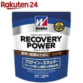 ウイダー リカバリーパワープロテイン ココア味(1.02kg)【ウイダー(Weider)】