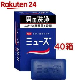 固形石鹸 ミューズ メン 薬用ボディ用せっけん(135g*40箱セット)【ミューズ】