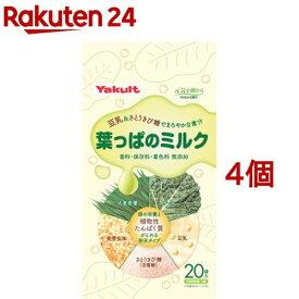 ヤクルト 葉っぱのミルク(7g*20袋入*4コセット)【元気な畑】