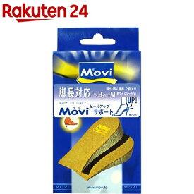 モビ ヒールアップサポート かかと3cm M(1足分)【Movi(モビ フットケア)】
